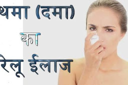 अस्थमा का आयुर्वेदिक इलाज, asthma ka ayurvedic ilaj