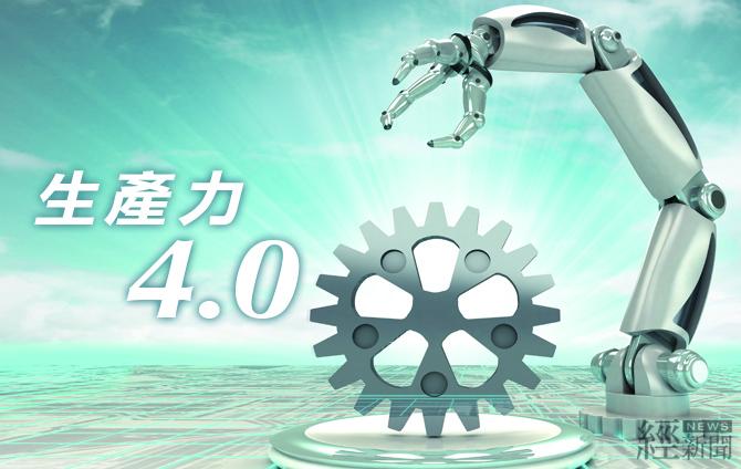 臺美攜手 研發3D列印與生產力4.0技術 - 經 News | 經新聞