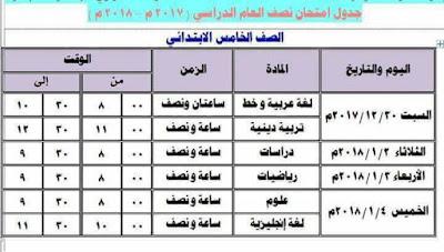 جدول امتحان نصف العام الصف الخامس الابتدائي 2018