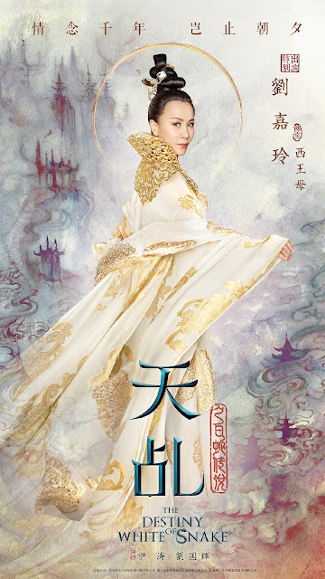 The Destiny of White Snake Carina Lau