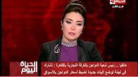 برنامج الحياة اليوم حلقة الأحد 19-2-2017 مع لبنى عسل