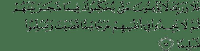 Surat An-Nisa Ayat 65