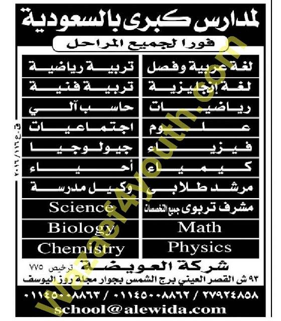 مطلوب مدرسين ومدرسات جميع التخصصات لمدارس كبري في السعودية منشور بجريدة الاهرام 04-03-2016