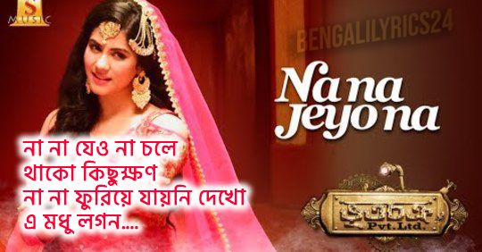 Na Na Jeyo Na Lyrics - Bhootchakra Pvt. Ltd. | Somlata, Anupam Roy, Srabanti, Rittika Sen