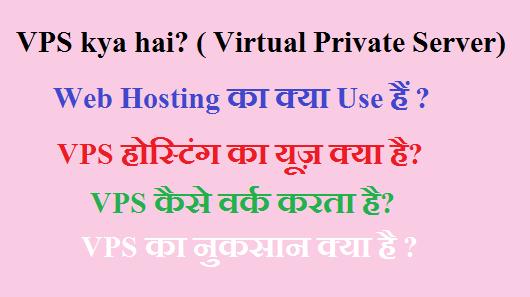 VPS kya hai? ( Virtual Private Server) |