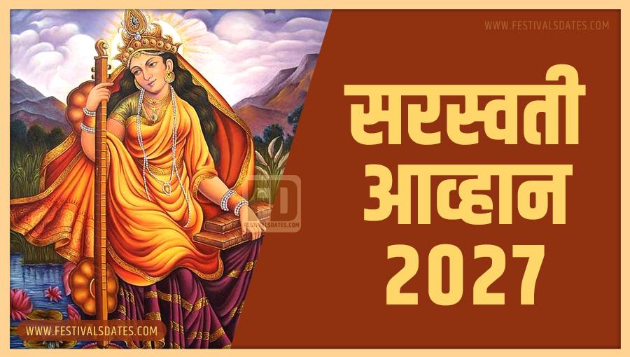 2027 सरस्वती आव्हान पूजा तारीख व समय भारतीय समय अनुसार