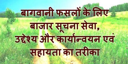 Bagvani Ki Fasalo Ke Liye Bajar Soochna Seva
