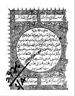 رسالة في ذكر آداب النبي وأخلاقه ومعجزاته49