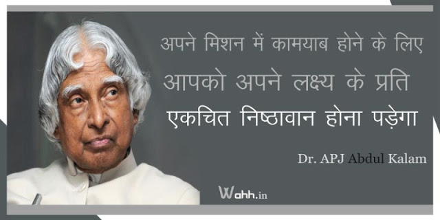 abdul-kalam-quotes-in-hindi-7
