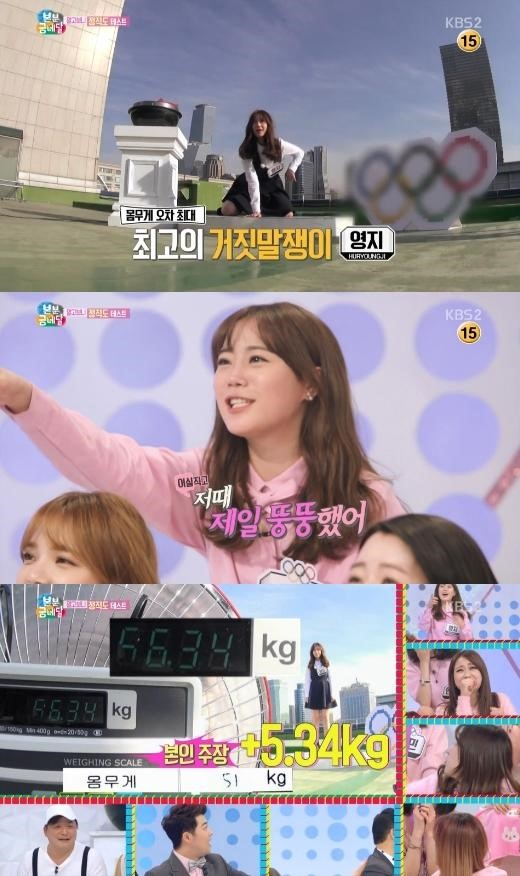 Youngji and Hani's actual weights revealed ~ Netizen Buzz