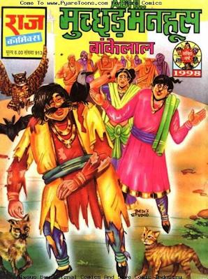 Muchchhad Manhoos_Bankelal Comedy Comics In Hindi  in pdf