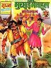 [PDF] Muchchhad Manhoos Bankelal  Comics In Hindi | मुच्छड़ मनहूस बांकेलाल कॉमिक्स