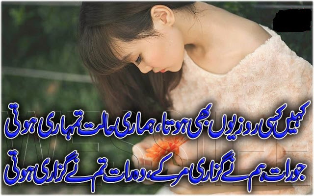 status for whatsapp 2017 urdu poetry kahin kisi roz yun bhi hota