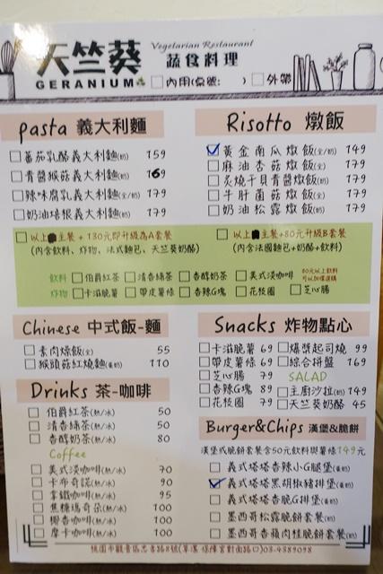 天竺葵蔬食料理菜單