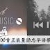 100首正能量励志华语歌曲!心累时听一听~