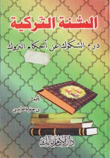 تحميل درء الشكوك عن أحكام التروك - ابن حنفية العابدين المعسكري الجزائري pdf