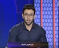 برنامج الحريف مع إبراهيم فايق حلقة 14-6-2017 مع ابراهيم فايق