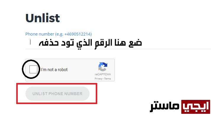 شرح حذف رقم الهاتف والاسم من تروكولر