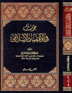تحميل كتاب بحوث في الإقتصاد الإسلامي - عبد الله بن سليمان المنيع