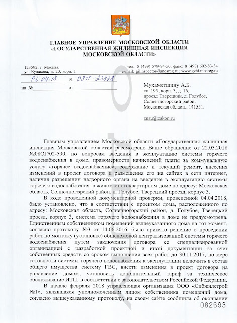ГЖИ возбудило дело на УК СибЖилСтрой1 об административном правонарушении
