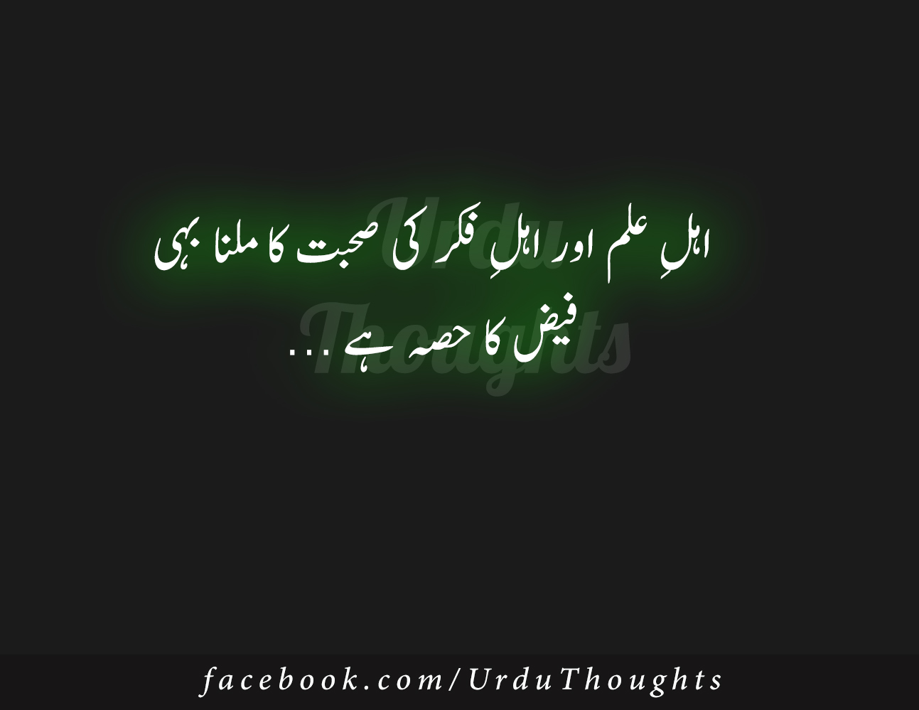Sad Wallpapers With Quotes In Urdu 10 Meaningful Quotes Inspiration Urdu Pearls Of