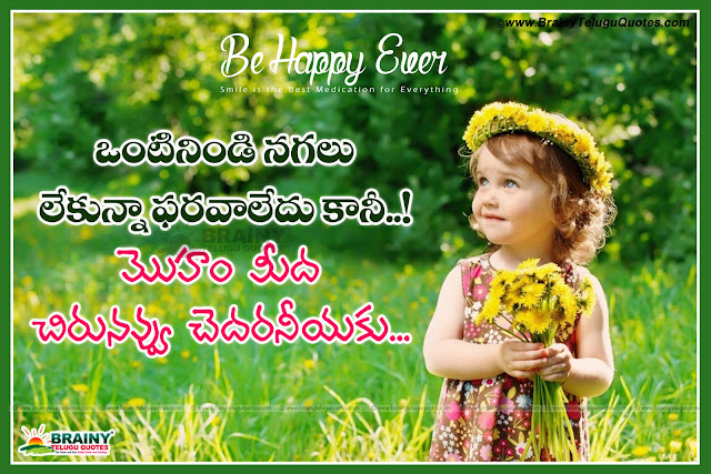 Telugu Quotes with hd wallpapers, Telugu Smile value Quotes with  hd wallpapers, Telugu manchimaatalu