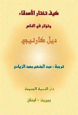 تحميل كتاب كيف تختار الأصدقاء وتؤثر في الناس pdf ديل كارنيجي