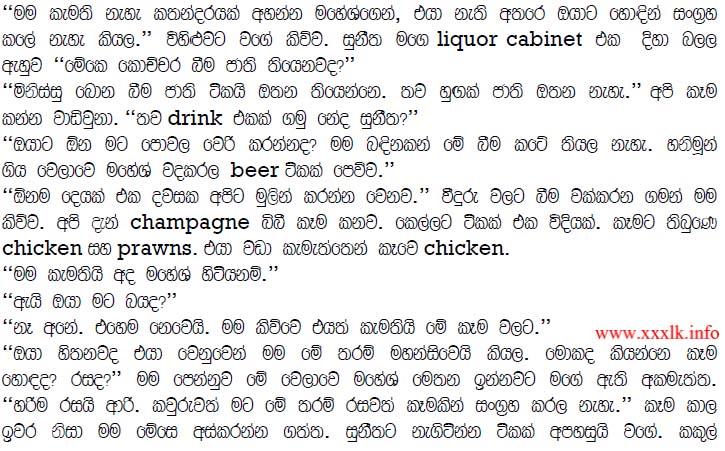 Hukana Katha Sinhala: Hukana Katha Sinhala