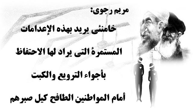 إيران-رسالة مريم رجوي لمناسبة اليوم العالمي لمناهضة عقوبة الاعدام