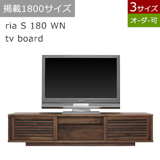 【TV4-T-068-180-WN】リア S 180 WN テレビボード