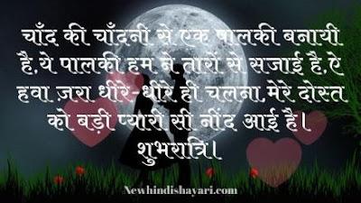 Good Night Shayari Image With Quotes, Wishes, Shayari In Hindi