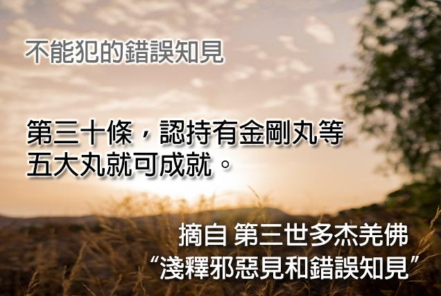 第三世多杰羌佛說法「淺釋邪惡見和錯誤知見」 之 不能犯的錯誤知見 - 第三十條
