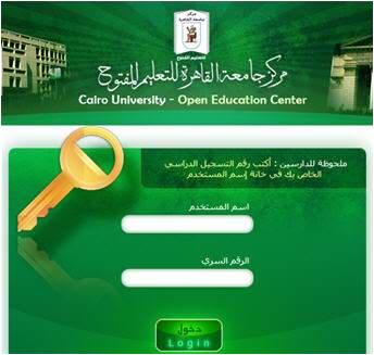 نتيجة امتحانات طلاب التعليم المفتوح بجامعة القاهرة 2017 برقم التسجيل والرقم السرى