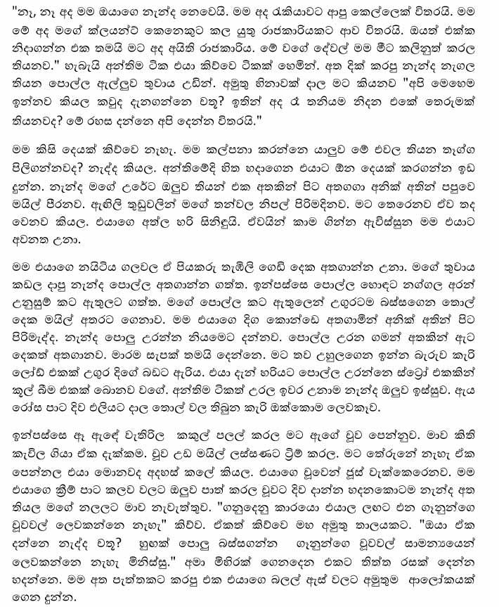Sinhala Wal Katha 2014