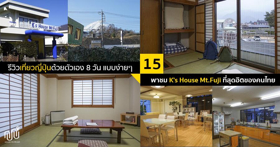 รีวิวเที่ยวญี่ปุ่น 8 วัน EP.15 พาชม K's House Mt.Fuji ที่พัก kawaguchiko สุดฮิตของคนไทย