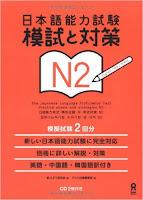 JLPT Moshi to Taisaku N2