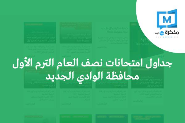 جداول امتحانات نصف العام الترم الأول محافظة الوادي الجديد