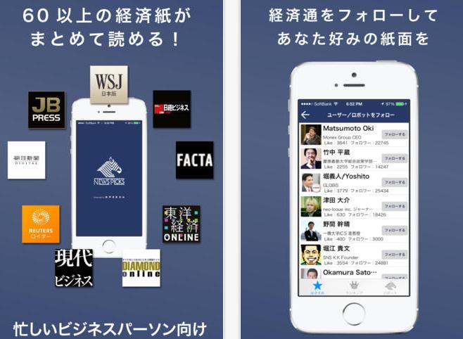 日本財經資訊新創Uzabase,打造高價值社群|數位時代