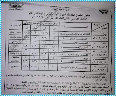 جداول امتحانات اخر العام محافظة شمال سيناء 2019 الفصل الدراسى الثانى
