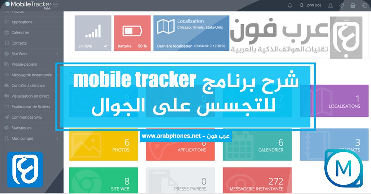 شرح برنامج mobile tracker للتجسس على الهاتف ومراقبته