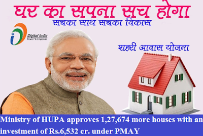 ministry-of-hupa-approves-127674-more-houses-paramnews-under-pmay