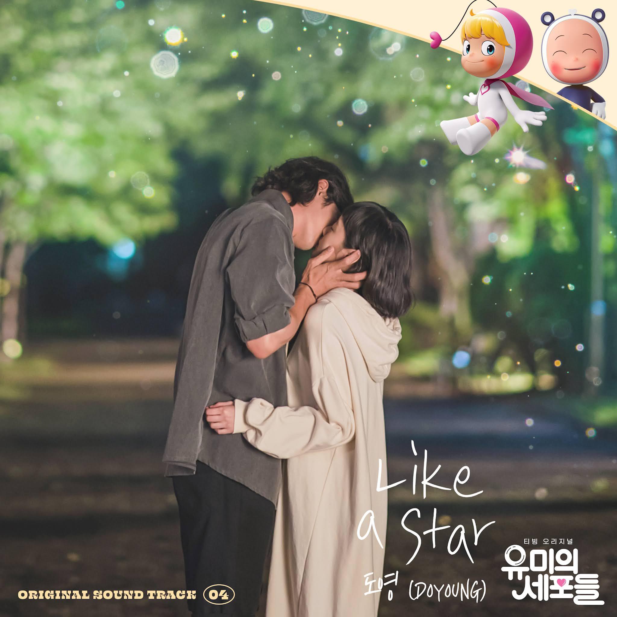 유미의 세포들 OST Part 4