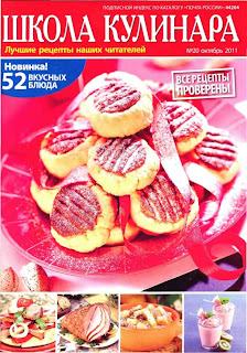 http://vkusnyachki.blogspot.com// Школа кулинара №20 2011