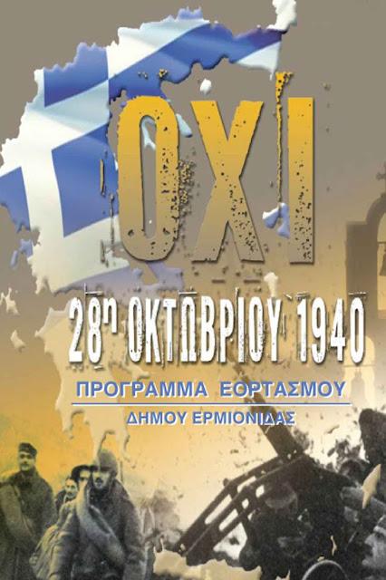 Το πρόγραμμα εορτασμού της Εθνικής Επετείου της 28ης Οκτωβρίου στο Δήμο Ερμιονίδας