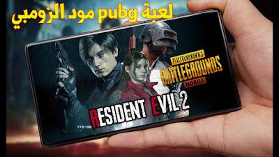 تحميل لعبة ببجي Pubg v0.11.0  للاندرويد مود الزومبي Resident Evil 2 خورافية  2019