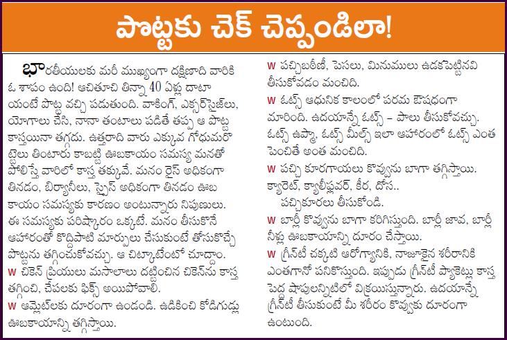 Weight Loss Tips In Telugu La Femme Tips