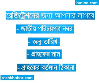 Digital-SIM-Registration-Process-For-Grameenphone-Banglalink-Robi-airtel-Teletalk-SIM-Biometric-Registration