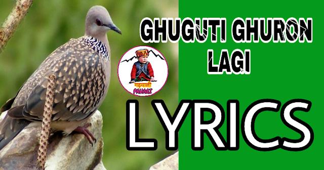 Ghuguti ghuron lagi lyrics