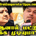 MGR FAN ASK TO SASI | ANDROID TAMIL
