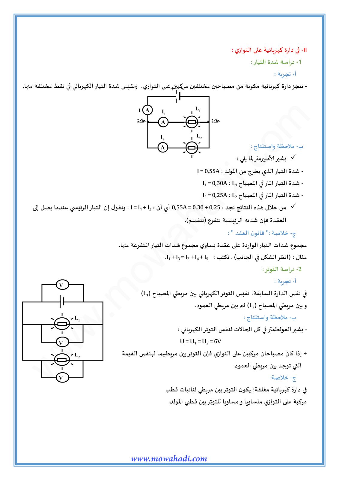 قوانين التيار الكهربائي المستمر1
